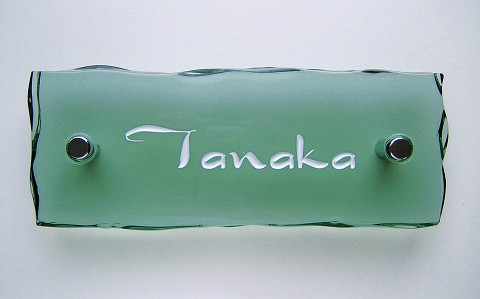 ガラス表札(CS-03G)色ガラス グリーン オリジナルハンドメイド