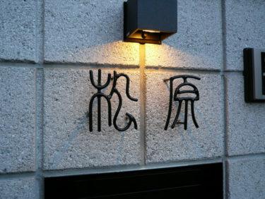 完全ハンドメイド!珍しい漢字のアイアン表札です。