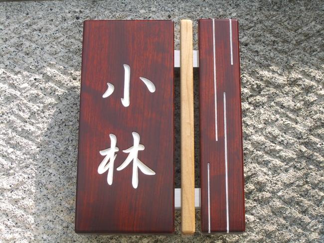 木製表札【プレシャスウッドネームプレートYK-DN503】和風モダンサイン