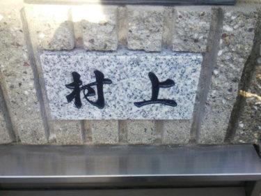 くっきりとした深彫りの文字