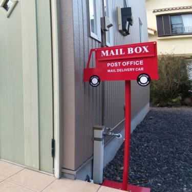 ポスト スタンド 置き型 は 工事をせず手軽に設置できる人気のタイプの郵便受け